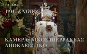 Η στιγμή που ο Μητροπολίτης Μάνης παθαίνει ανακοπή την ώρα της Θείας Λειτουργίας [vid]