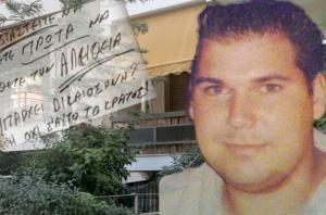 Νέα Σμύρνη: Μέσα στο σπίτι της φρίκης – Οι απειλές του 40χρονου στην πρώην γυναίκα του