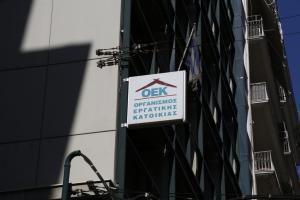 «Ελάφρυνση» για δεκάδες χιλιάδες δάνεια του Οργανισμού Εργατικής Κατοικίας