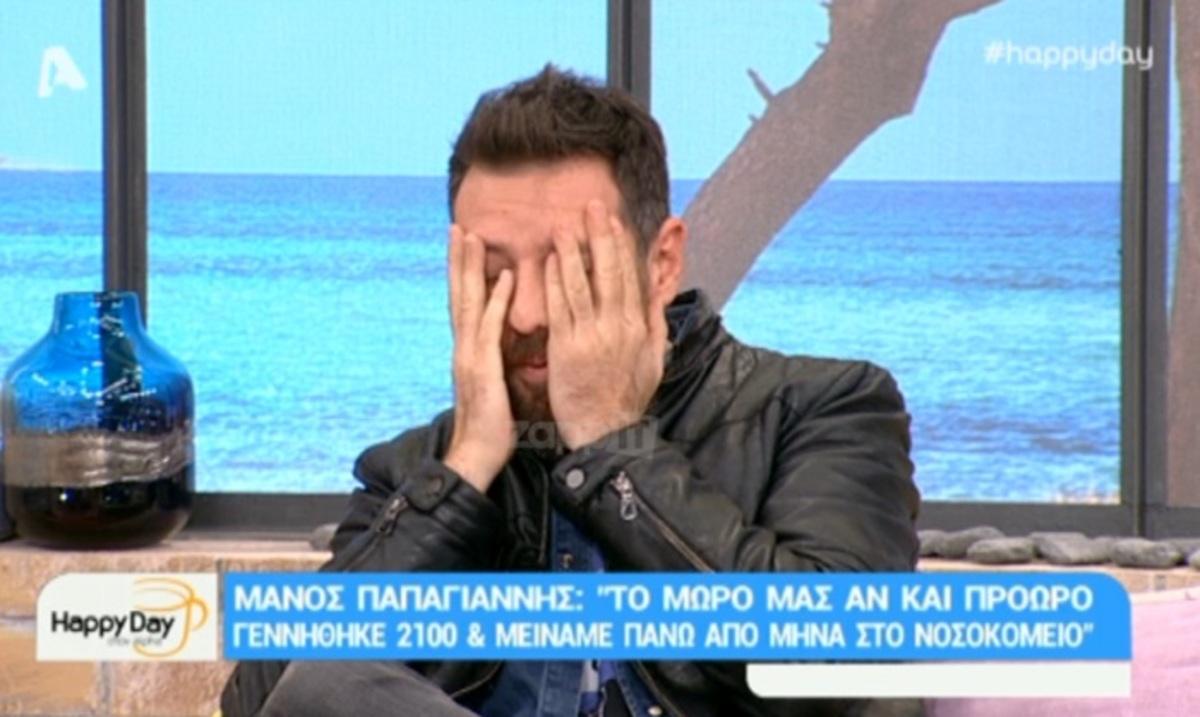 Μάνος Παπαγιάννης: «Είδα το μωρό διασωληνομένο στην θερμοκοιτίδα! Ήταν σοκαριστική η εικόνα»   Newsit.gr