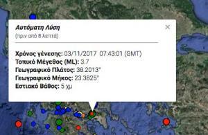 Σεισμός ΤΩΡΑ: Αισθητός και στην Αττική