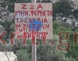 Κρήτη: Επική πινακίδα με μπόλικη αγανάκτηση και φτωχή ορθογραφία [pics]