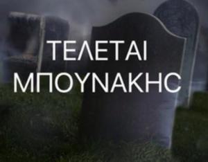Κρήτη: Η προσφορά γραφείου τελετών «ρίχνει» το διαδίκτυο – Μαύρο χιούμορ για τη Black Friday [pics]
