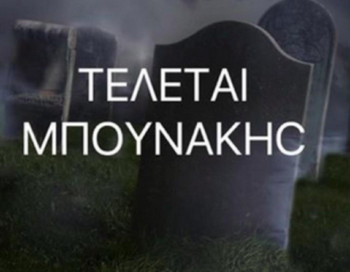 Κρήτη: Η προσφορά γραφείου τελετών «ρίχνει» το διαδίκτυο – Μαύρο χιούμορ για τη Black Friday [pics] | Newsit.gr