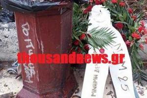 Πολυτεχνείο: Πέταξαν στα σκουπίδια το στεφάνι του Βαρουφάκη