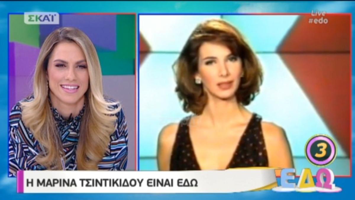 Πώς είναι και τι κάνει σήμερα η Μαρίνα Τσιντικίδου; | Newsit.gr