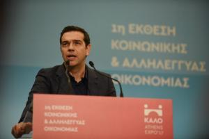 Τσίπρας: «Παίρνει μπρος» το ταμείο Κοινωνικής Οικονομίας – Θα χρηματοδοτεί νέες επιχειρήσεις [vid]