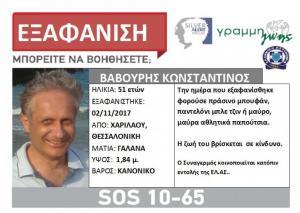 Θεσσαλονίκη: Το θρίλερ της εξαφάνισης του Κωνσταντίνου Βαβούρη – Λιώνουν από αγωνία οι συγγενείς του [pic]