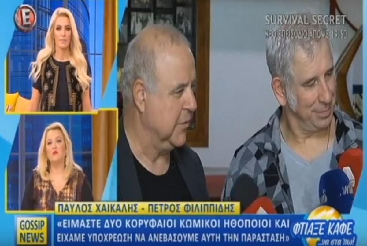 Χαϊκάλης – Φιλιππίδης: Η συγκινητική αναφορά στον Σάκη Μπουλά!   Newsit.gr