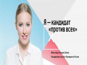 Ξένια Σαμπτσάκ: Μπλεξίματα για την αντίπαλο του Πούτιν λόγω… Κριμαίας!