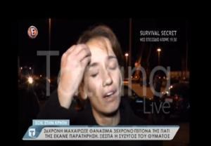 Έγκλημα στο Ηράκλειο: Ξεσπά η χήρα του 35χρονου που σκότωσε η 26χρονη τοξικομανής
