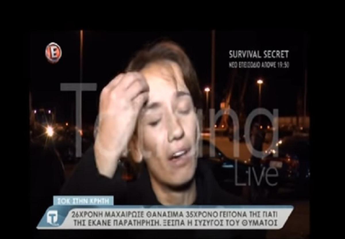 Έγκλημα στο Ηράκλειο: Ξεσπά η χήρα του 35χρονου που σκότωσε η 26χρονη τοξικομανής | Newsit.gr