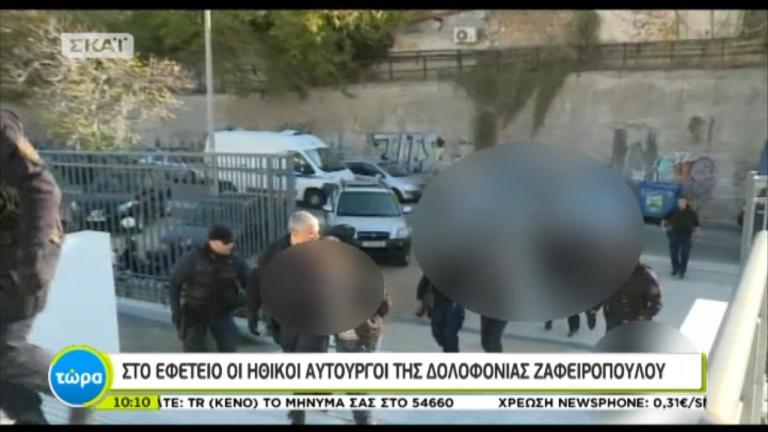 Δολοφονία Ζαφειρόπουλου: Φιλιά και μπινελίκια από τους φερόμενους ως ηθικούς αυτουργούς | Newsit.gr
