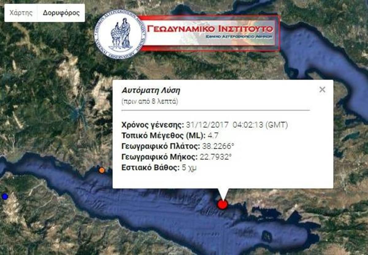 Σεισμός στον Κορινθιακό: «Δεν ξέρουμε αν ήταν ο κύριος»!