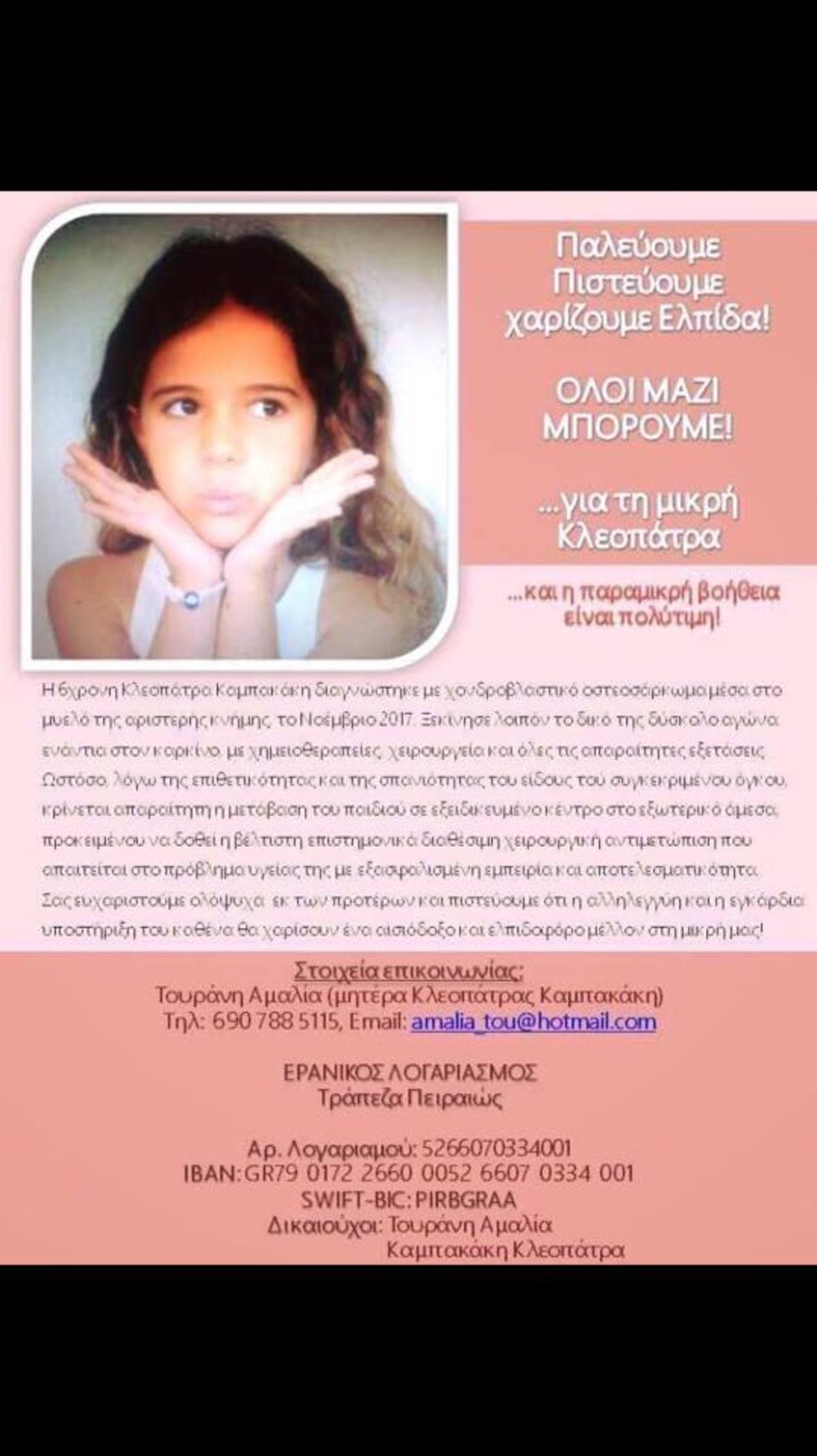 Η 6χρονη Κλεοπάτρα κόρη γνωστού τραγουδιστή ζητάει τη βοήθειά μας για να νικήσει τον καρκίνο