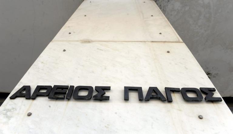 Στέρηση δύο μισθών σε αρεοπαγίτη για καθυστερήσεις… 132 υποθέσεων | Newsit.gr