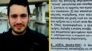 Αυτή είναι η ιατροδικαστική έκθεση για τον αδικοχαμένο φοιτητή στην Κάλυμνο!
