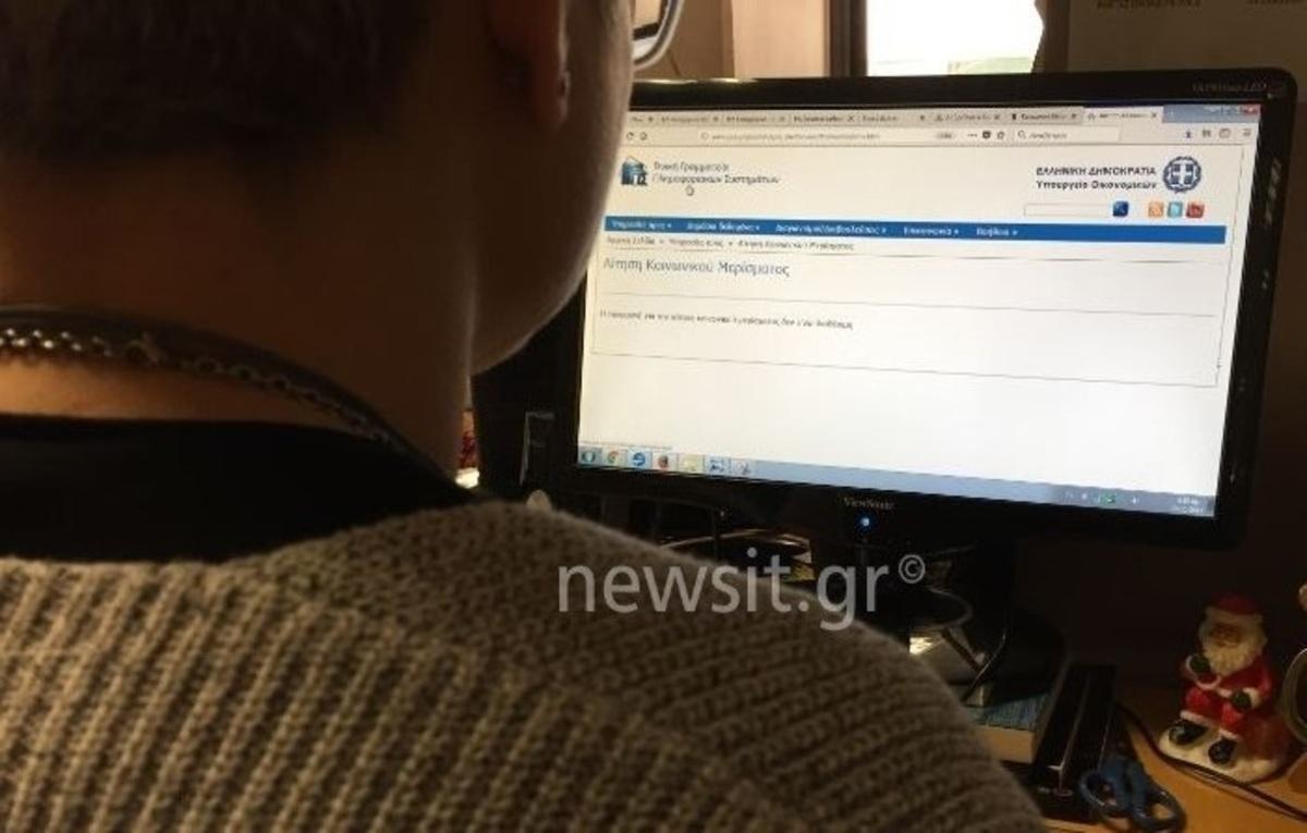 Κοινωνικό Μέρισμα: Μπαίνουν τα χρήματα στους λογαριασμούς – Τι θα γίνει με τις εκκρεμείς αιτήσεις | Newsit.gr