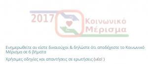 Κοινωνικό Μέρισμα: Παράταση ως τις 26 Δεκεμβρίου για εκκρεμείς αιτήσεις