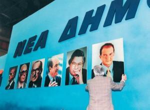 Η ιστορία της ΝΔ μέσα από 10 συνέδρια – Από το 1979 και τον Κωνσταντίνο Καραμανλή έως τον Κυριάκο Μητσοτάκη