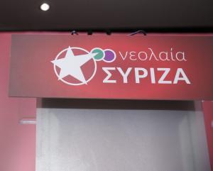 Νεολαία ΣΥΡΙΖΑ: Απέναντι στην τροπολογία Κοντονή για τους πλειστηριασμούς!