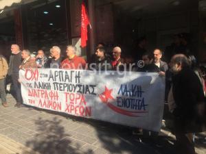 Πλειστηριασμοί: Συγκέντρωση διαμαρτυρίας στον Πειραιά