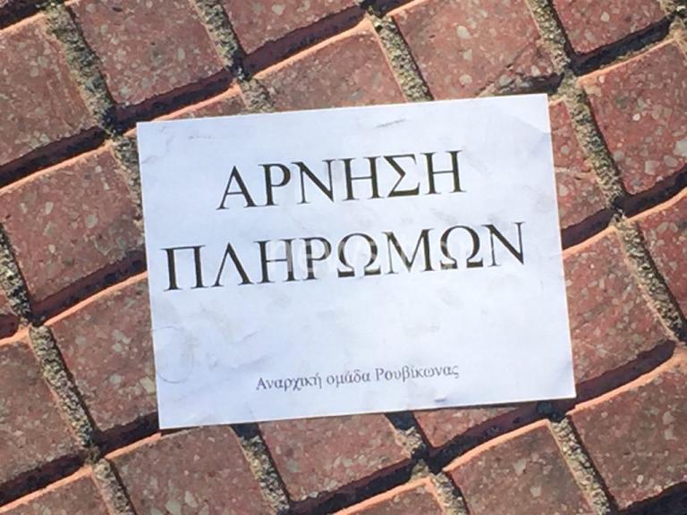 «Ντου» του Ρουβίκωνα στη ΔΟΥ Αγρινίου | Newsit.gr