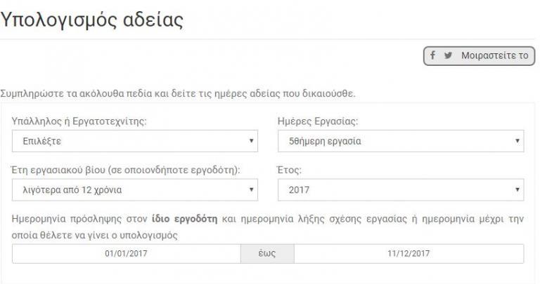 ΚΕΠΕΑ ετήσια άδεια έως το τέλος του έτους: Τι ισχύει   Newsit.gr