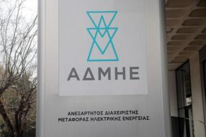 ΑΔΜΗΕ: Πρόταση για εθελούσια έξοδο με 35.000 ευρώ αποζημίωση