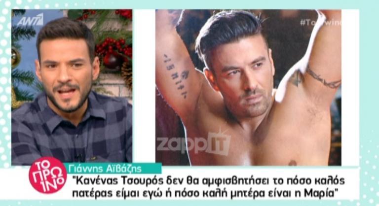 Ο Τσουρός απάντησε στον Αϊβάζη με το ίδιο νόμισμα!   Newsit.gr