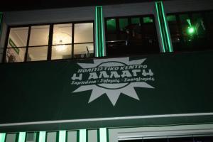 """Τα εγκαίνια της «Αλλαγής» – Ανήμερα του Αγίου Ανδρέα άνοιξε το """"πράσινο καφενείο""""  στο Γκάζι"""