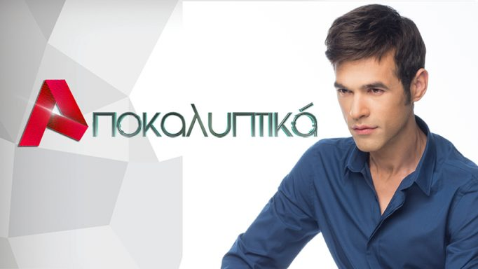 Η επίσημη ανακοίνωση του Epsilon για τα Αποκαλυπτικά | Newsit.gr