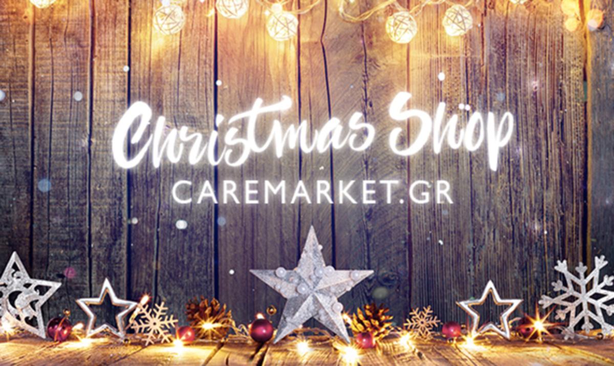 Το Χριστουγεννιάτικο τραπέζι σου, πιο εύκολα και οικονομικά από ποτέ! | Newsit.gr