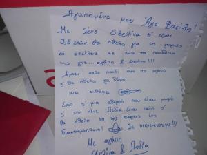 Κρήτη: Τα παιδικά γράμματα στον Άγιο Βασίλη που σαρώνουν το διαδίκτυο – Συγκίνηση, χαρά και ατελείωτη αγάπη [pics]