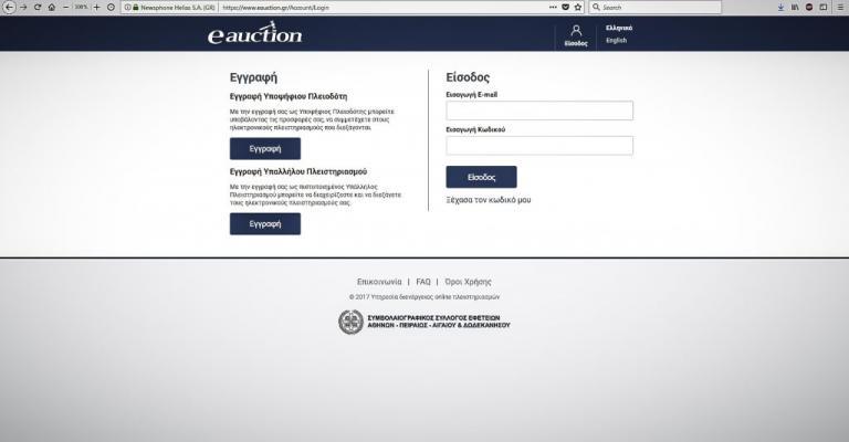 Πλειστηριασμοί μόνο ηλεκτρονικά! Τι προβλέπει το σχέδιο της κυβέρνησης   Newsit.gr