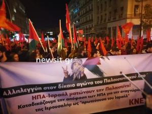 Πορεία ΚΚΕ και Παλαιστίνιων στο κέντρο της Αθήνας για την Ιερουσαλήμ [pics]