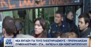 Ένταση μεταξύ αστυνομικών και της Ζωής Κωνσταντοπούλου στα γραφεία του Συμβολαιογραφικού Συλλόγου