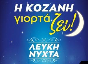 «Λευκή νύχτα» διοργανώνει η Κοζάνη