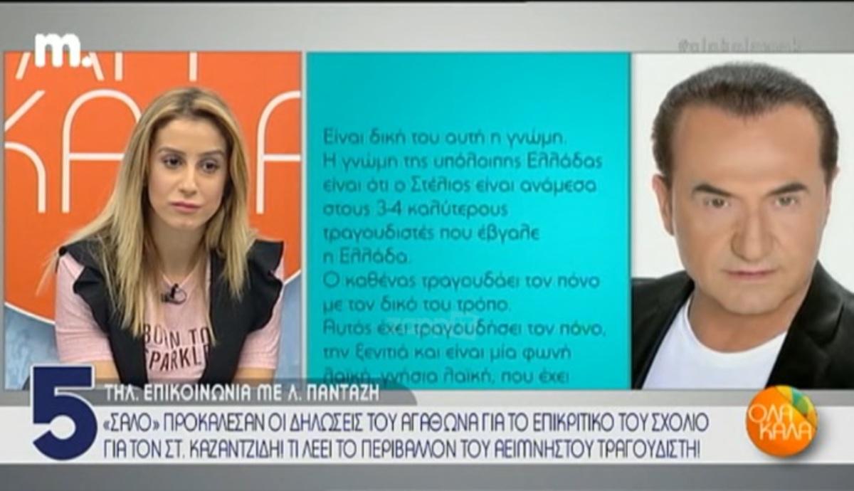 Σάλος με τις δηλώσεις Αγάθωνα για Καζαντζίδη! «Θα το μετανιώσει αυτό που είπε» | Newsit.gr