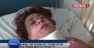 Αίγιο: Με τραύματα σε όλο το σώμα της η μητέρα που εκσφενδονίστηκε από το τρενάκι