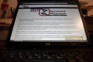 Κοινωνικό μέρισμα: Διευκρινίσεις ΥΠΟΙΚ για τους δεσμευμένους λογαριασμούς!
