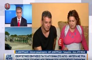 Αίγιο: Συγκλονίζει η μητέρα που έπεσε από τρενάκι με τα παιδιά της [vid]
