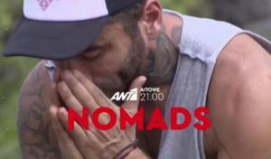 Nomads: Ο Γιώργος Μαυρίδης επέστρεψε άλλος άνθρωπος…
