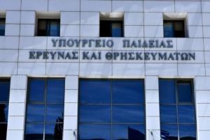 Υπουργείο Παιδείας: Υποβολή αιτήσεων στην ενισχυτική διδασκαλία