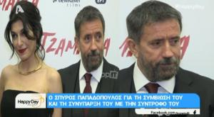 Σπύρος Παπαδόπουλος – Νικολέτα Κοτσαηλίδου: Σε δύσκολη θέση όταν ρωτήθηκαν για τη σχέση τους