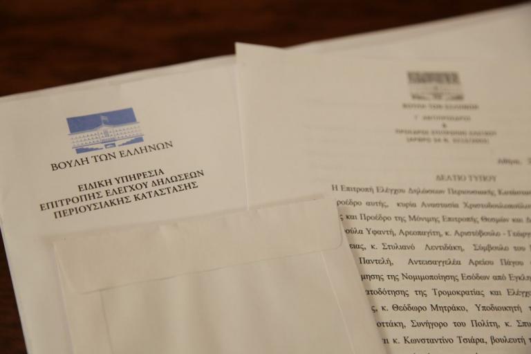 Στη δημοσιότητα τα πόθεν έσχες πολιτικών, δημάρχων και περιφερειαρχών | Newsit.gr