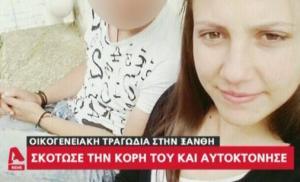 Ξάνθη: Σκότωσε την 18χρονη κόρη του και αυτοκτόνησε!