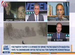Νεκρός από χιονοστιβάδα στα Γρεβενά