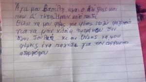 Ραγίζει καρδιές το γράμμα 8χρονου στον Άγιο Βασίλη! Ζητάει φαγητό
