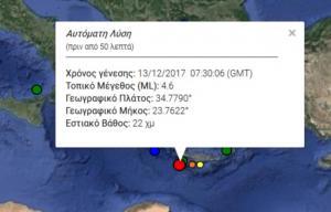 Σεισμός 4,6 Ρίχτερ ταρακούνησε την Κρήτη – Αισθητός από τα Χανιά μέχρι το Λασίθι [pic]